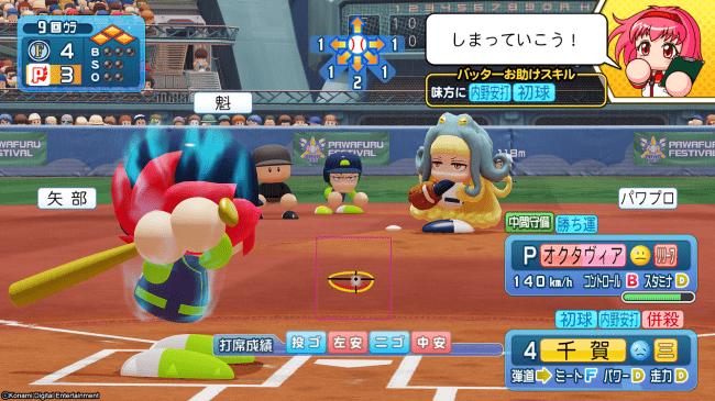 eBaseball-Powerful-Pro-Yakyuu-2020-12