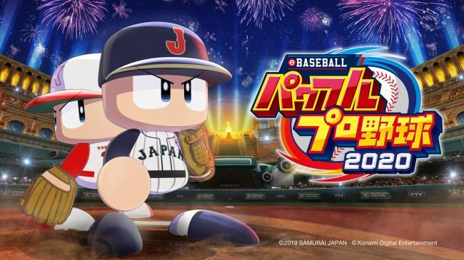 eBaseball-Powerful-Pro-Yakyuu-2020-3