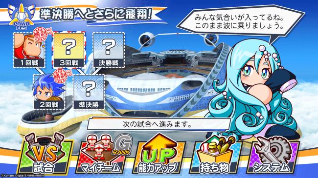 eBaseball-Powerful-Pro-Yakyuu-2020-5
