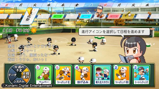 eBaseball-Powerful-Pro-Yakyuu-2020-7