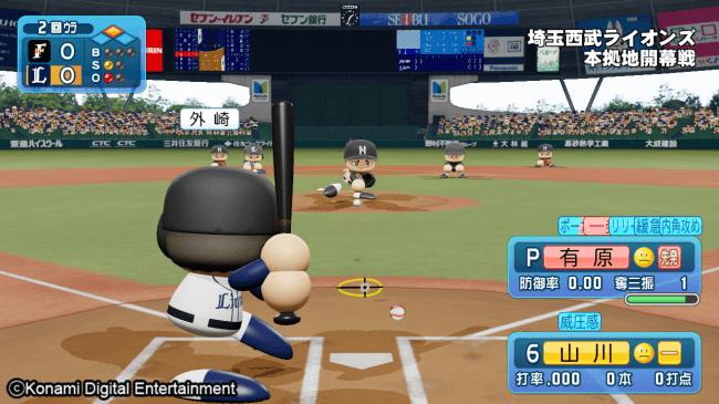 eBaseball-Powerful-Pro-Yakyuu-2020-9
