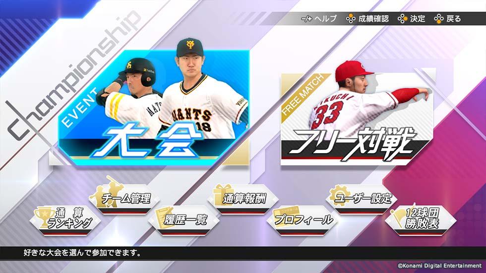 eBaseball Professional Baseball Spirits 2021 - 1