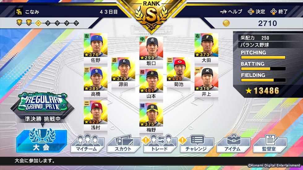 eBaseball Professional Baseball Spirits 2021 - 4