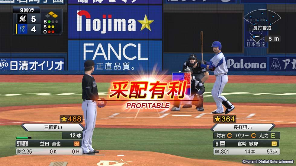 eBaseball Professional Baseball Spirits 2021 - 6