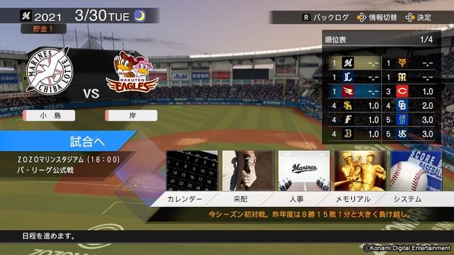 eBaseball Professional Baseball Spirits 2021 - 8